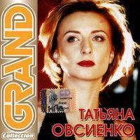 CD диск. Тетяна Овсієнко - Grand Collection