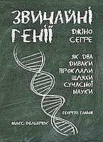 Джіно Сеґре. Звичайні генії : як два диваки творили сучасну науку, фото 1