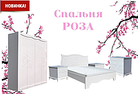 Спальня Роза (кровать, 2тумбы, комод, шкаф) тм Неман