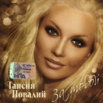 CD диск. Таисия Повалий - За тобой
