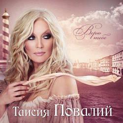 CD диск. Таїсія Повалій - Вірю Тобі