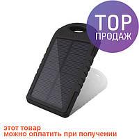 Внешний аккумулятор на солнечной батареи Solar Power Bank 10000 mAh / Солнечное зарядное устройство