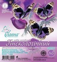 """Набор гинекологический смотровой №5 ТМ """"СЛАВНА"""""""