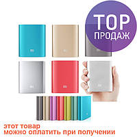 Внешний аккумулятор Power Bank Xiaomi Mi 10400 mAh / Повер Банк Xiaomi Gold, Black, Silver, Red, Blue