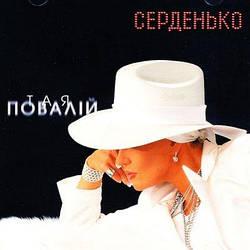 CD диск. Таїсія Повалій - Серденько