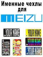 Именной силиконовый бампер чехол для Meizu MX4