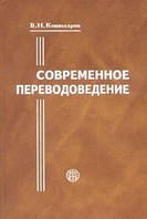 Комиссаров, В. Н. ; Гончаренко, С. Ф.  Современное переводоведение. Учебное пособие