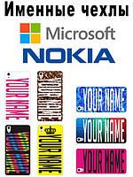 Именной силиконовый бампер чехол для Microsoft Lumia 435/532