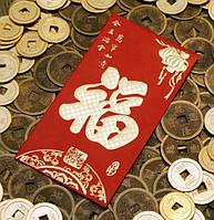 Конверт для денег Фен Шуй. Красный с золотым тиснением, 2. Счастье, благополучие и радость.