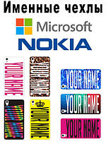 Именной силиконовый бампер чехол для Microsoft Lumia 540