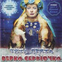 CD диск. Верка Сердючка - Чита Дрита