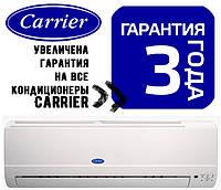 Carrier - ещё больше гарантия