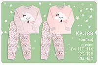 Байковая пижама на девочку. КП 188