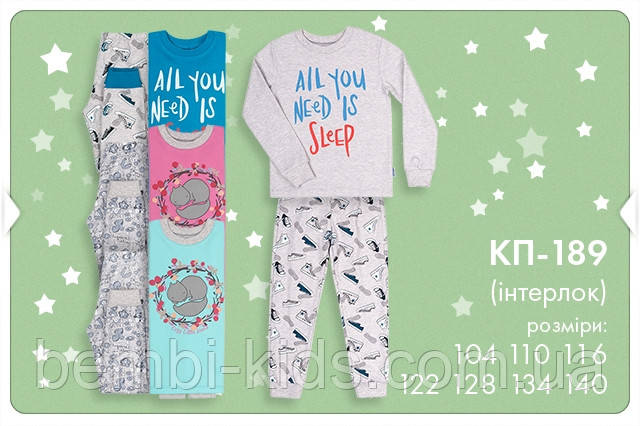Трикотажная пижама на мальчика. КП 189  продажа cd4fa3d825ee9