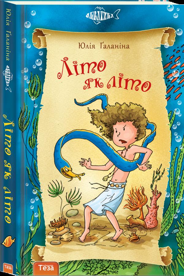 """Книга для дітей пригоди """"Літо як літо"""" Книга 2 та """"Гінці в Ньямаголі"""" Книга 3 серія Акватика"""