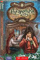 """Книга для дітей та підлітків, містичні пригоди """"Русалонька із 7-В, та Загублений у часі""""  шкільна программа 7"""