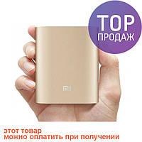 Внешний аккумулятор Power Bank Xiaomi Mi Gold 10400 mAh / Повер Банк Xiaomi Золотой