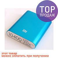 Внешний аккумулятор Power Bank Xiaomi Mi Blue 10400 mAh / Повер Банк Xiaomi Синий