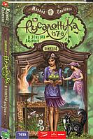"""Книга для дітей та підлітків, містичні пригоди """"Русалонька із 7-В в тенетах лабірінту"""" книга 4"""
