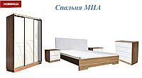 Спальня Миа (кровать, 2тумбы, комод, шкаф) тм Неман