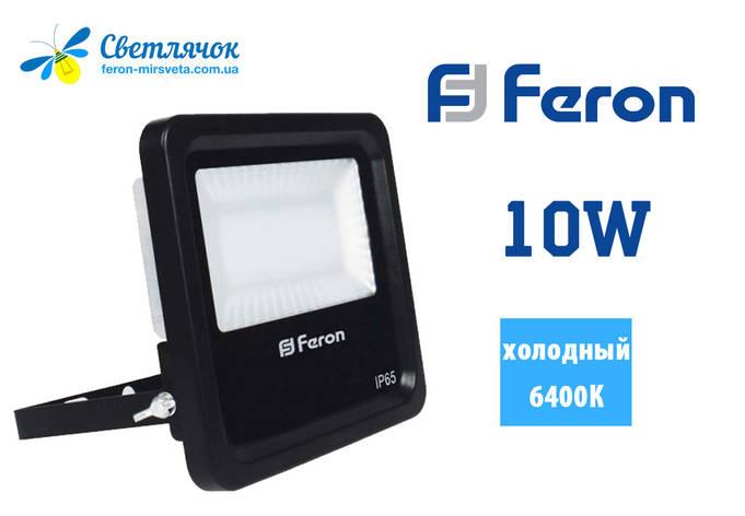 Светодиодный прожектор 10W Feron LL-610, фото 2