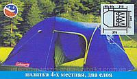 Палатка туристическая, Палатка 4-местная кемпинговая Coleman 1009