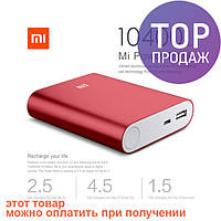 Внешний аккумулятор Power Bank Xiaomi Mi Red 10400 mAh / Повер Банк Xiaomi Red