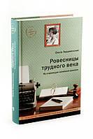 Ровесницы трудного века: Страницы семейной хроники. Ольга Лодыженская