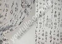 Органза флок  белая с иероглифами чёрными.