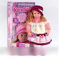 Кукла Ксюша интерактивная 5331