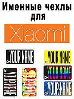Именной силиконовый бампер чехол для Xiaomi Redmi Note 2