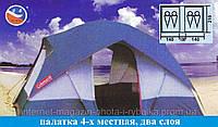 Палатка кемпинговая, Палатка 4-местная Coleman 1100