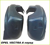 Подкрылки пара передних Опель Вектра А Opel Vectra A