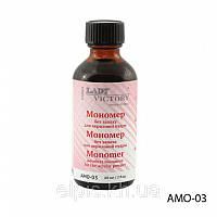 Мономер для акриловой пудры (без запаха 60 мл) AMO-03