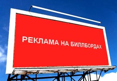 реклама на билбордах, печать билбордов, печать баннеров