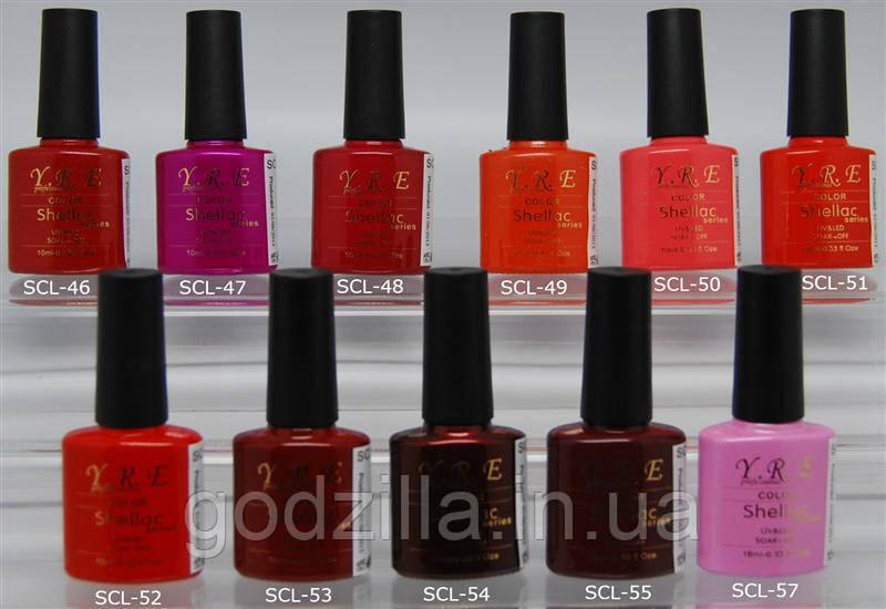 Гель-лак YRE SCL 10 ml, цветное покрытие №46-57, дизайн ногтей гель лаком - Сусанин - интернет магазин товаров для Вашего дома и хозяйства в Киеве