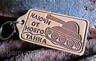 Брелоки кожаные Ключи от моего танка, фото 1
