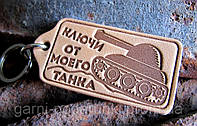 Брелки, брелоки: Ключи от моего танка