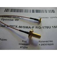 Антенный переходник CAB MMCX-M/SMA-F RG-178U 15CM JAVATECH
