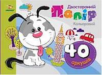 Бумага А4 80г/м2 40листов Одноцветная двухсторонняя (БЦО-A4-40л-Дв-80Кл) Мандарин уп20