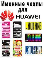 Именной силиконовый бампер чехол для Huawei Ascend G730
