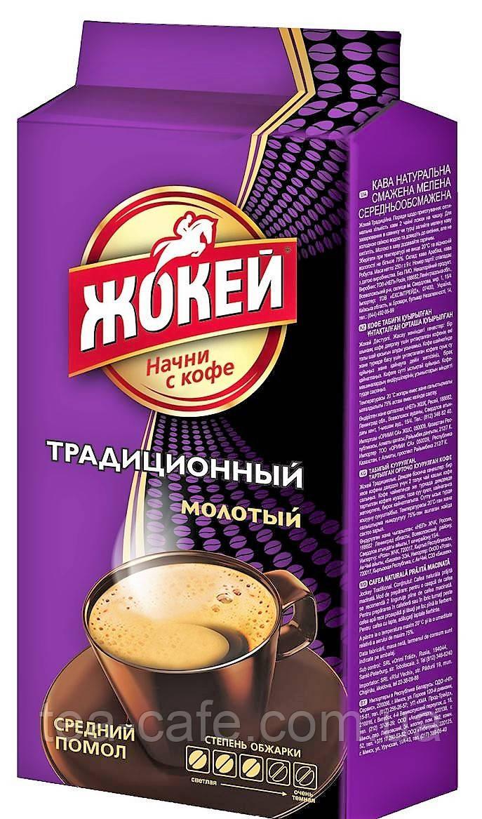 Кофе «Жокей» Традиційний 450гр.