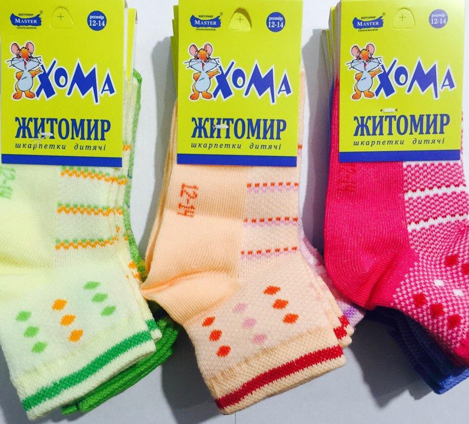 Носки детские летние девочка «Хома» размер 12-14 (1.5-3 года)