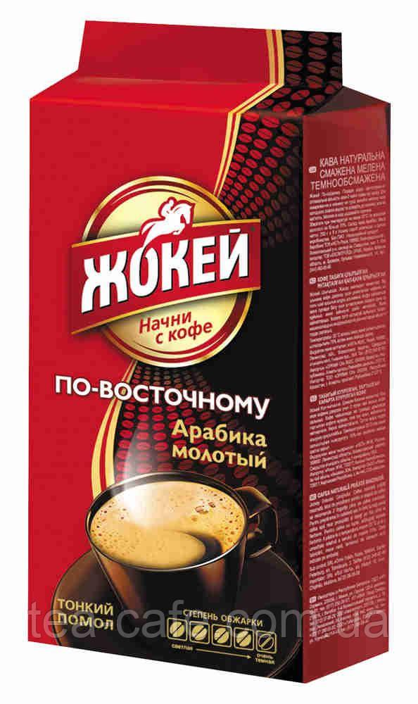Кофе «Жокей» По-східному 450 гр.