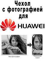 Силиконовый бампер чехол с фото для Huawei Ascend Y625