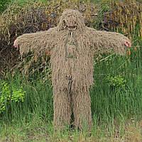 Кикимора костюм маскировочный Леший Ghillie из ткани