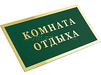 ТАБЛИЧКА КОМНАТА ОТДЫХА (ПОД ЗОЛОТО,СЕРЕБРО) ИЗГОТОВЛЕНИЕ 1 ЧАС, фото 1