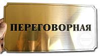 ТАБЛИЧКА ПЕРЕГОВОРНАЯ,КОМНАТА ДЛЯ ПЕРЕГОВОРОВ (ПОД ЗОЛОТО,СЕРЕБРО), фото 1