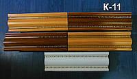 Карниз алюминиевый К-11