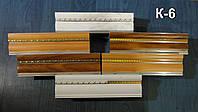 Карниз алюминиевый К-6